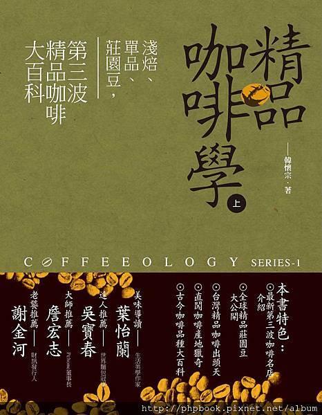 ZA0309《精品咖啡學(上)淺焙、單品、莊園豆》