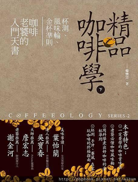 ZA0310精品咖啡學(下)