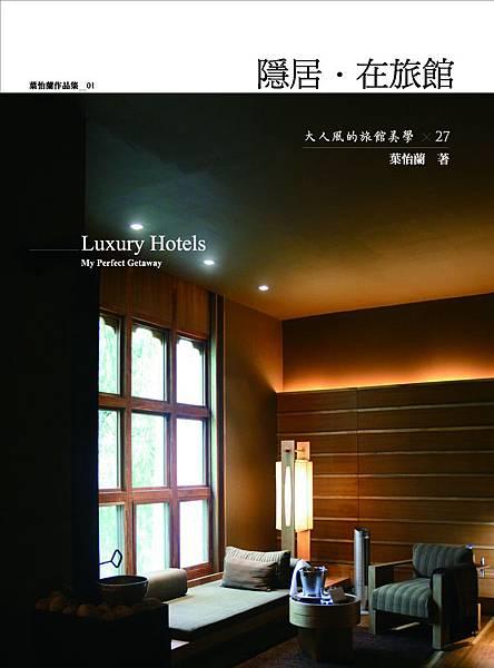 旅館-cover-1-outline.jpg