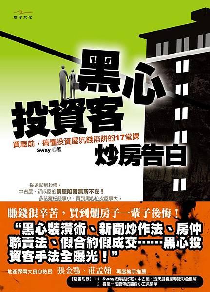 黑心投資客封面+書腰 (2).jpg