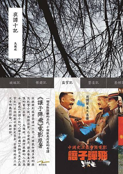 夜譚十記-書封.jpg