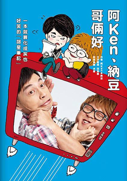 ken豆cover.jpg