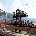 OSAKA_081_resize.jpg