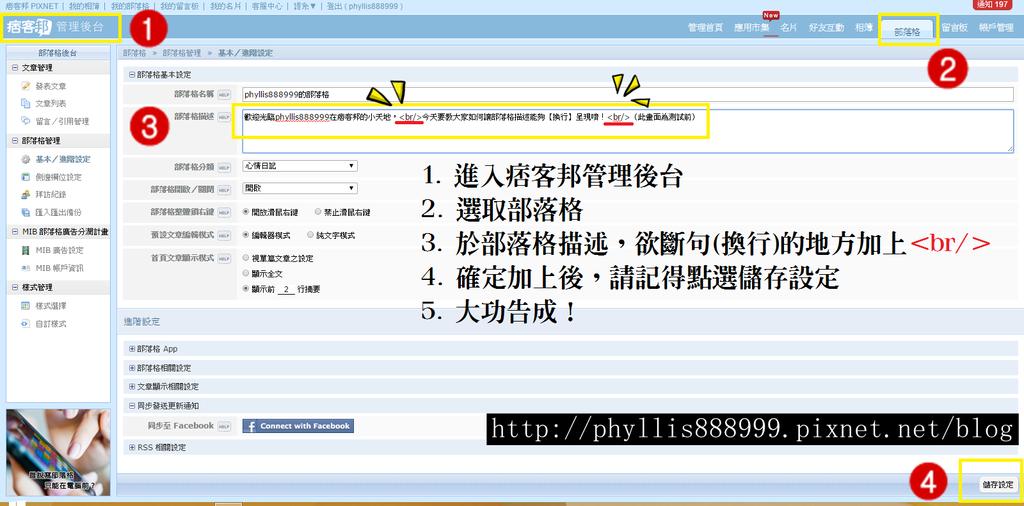 部落格描述換行教學 (3).png