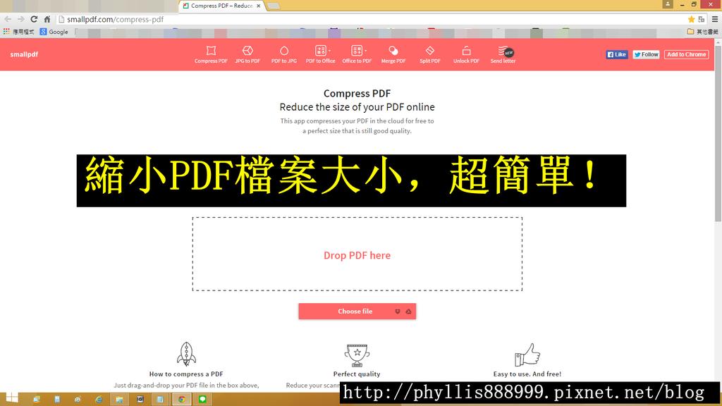 縮小PDF檔案 (1)
