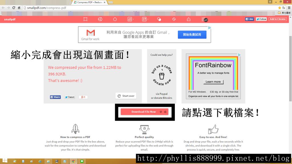 縮小PDF檔案 (4)