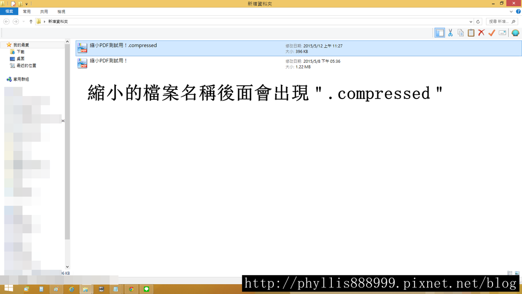 縮小PDF檔案 (6)