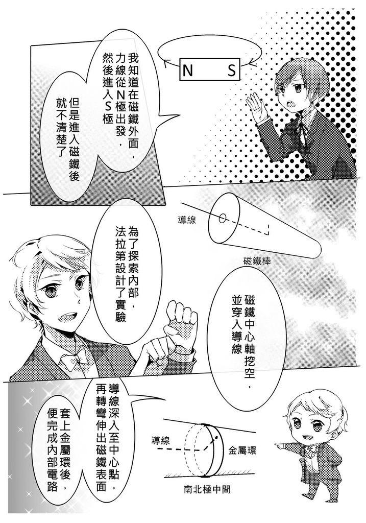 萌物理_008_结果.jpg