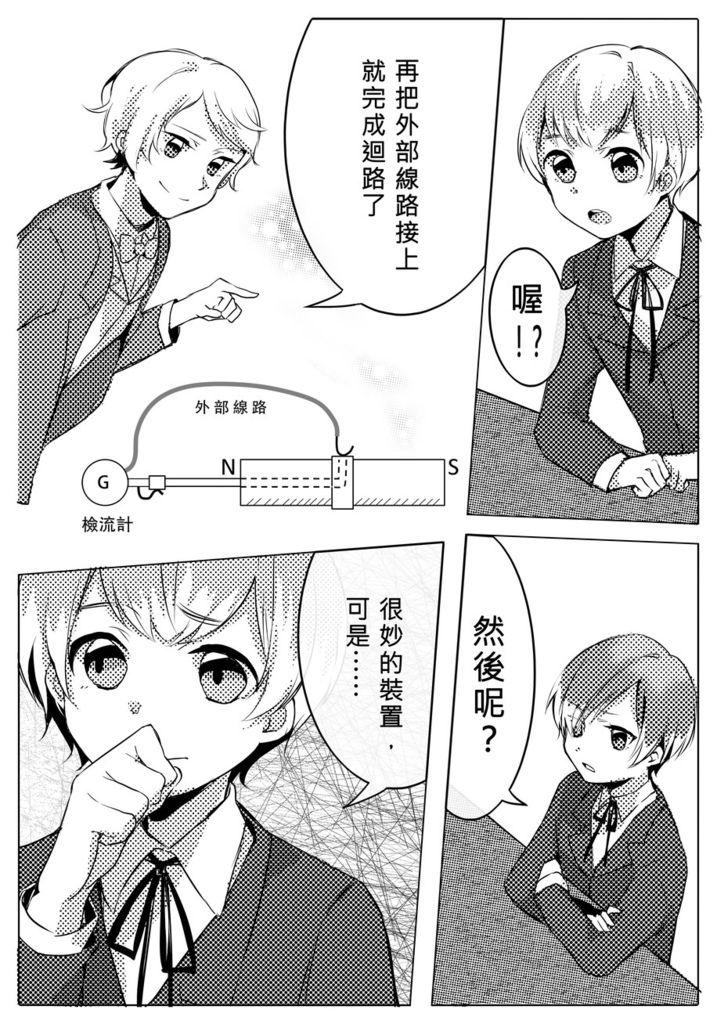 萌物理_009_结果.jpg