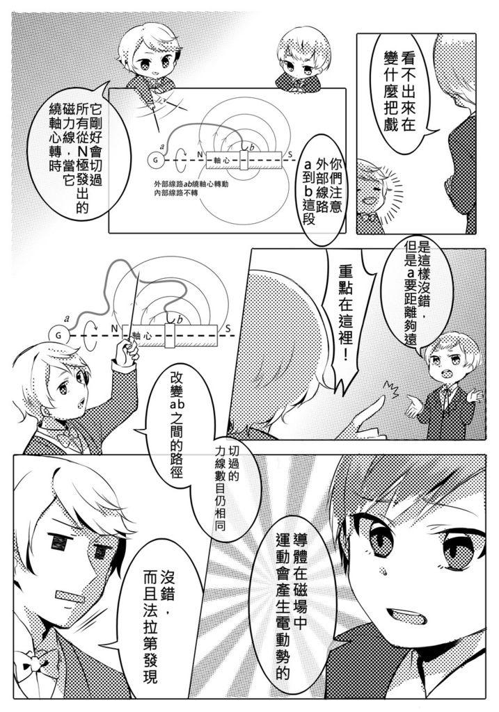 萌物理_010_结果.jpg