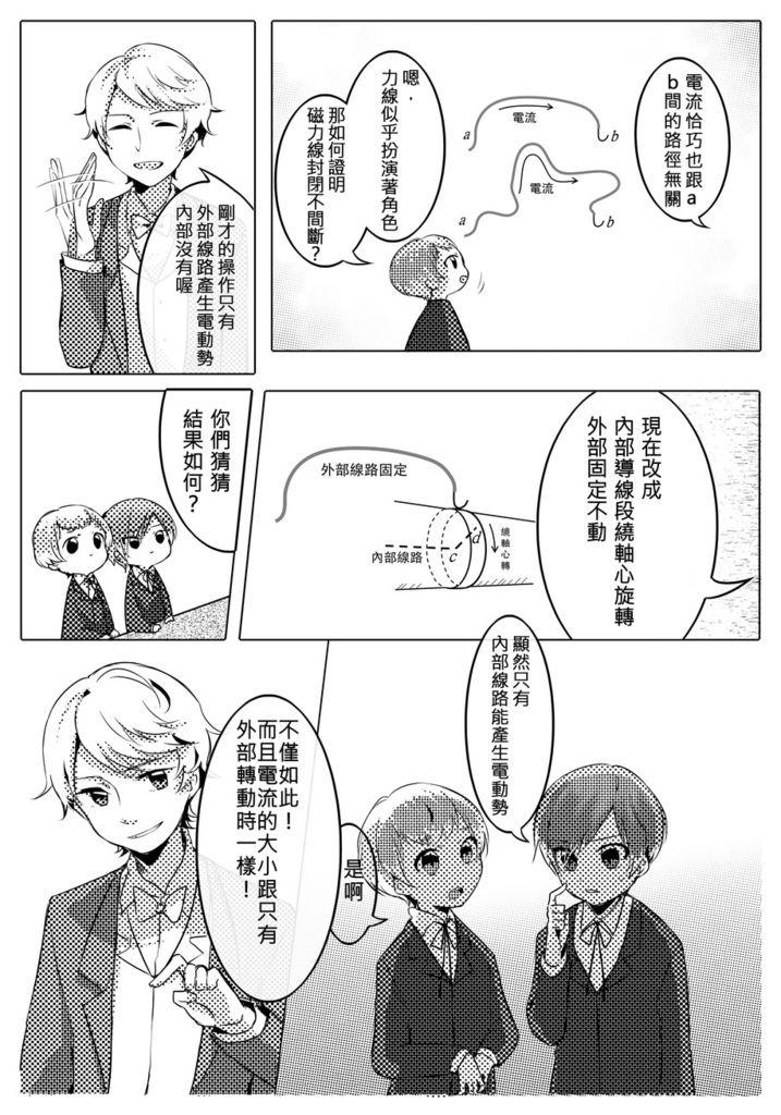 萌物理_011_结果.jpg