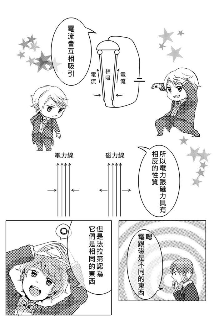 萌物理_014_结果.jpg