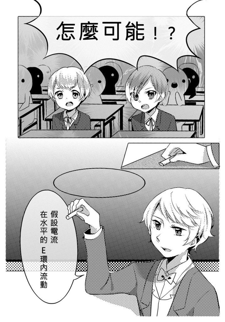 萌物理_015_结果.jpg