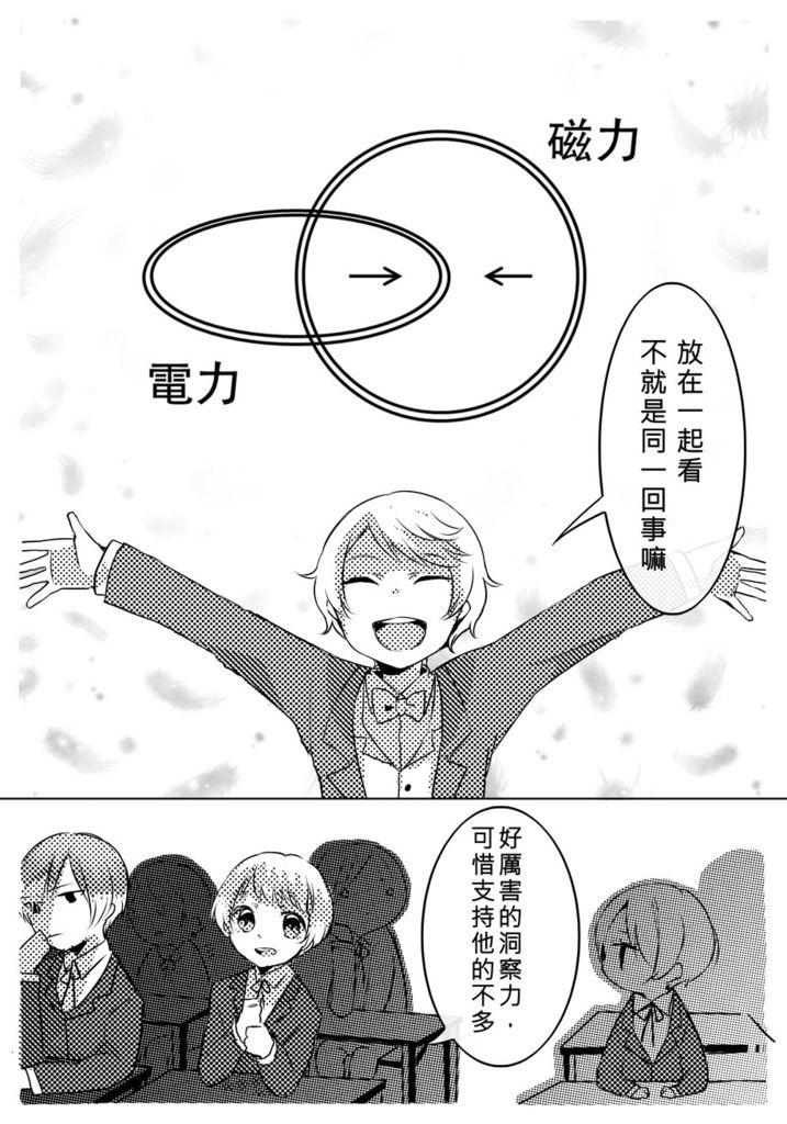 萌物理_017_结果.jpg