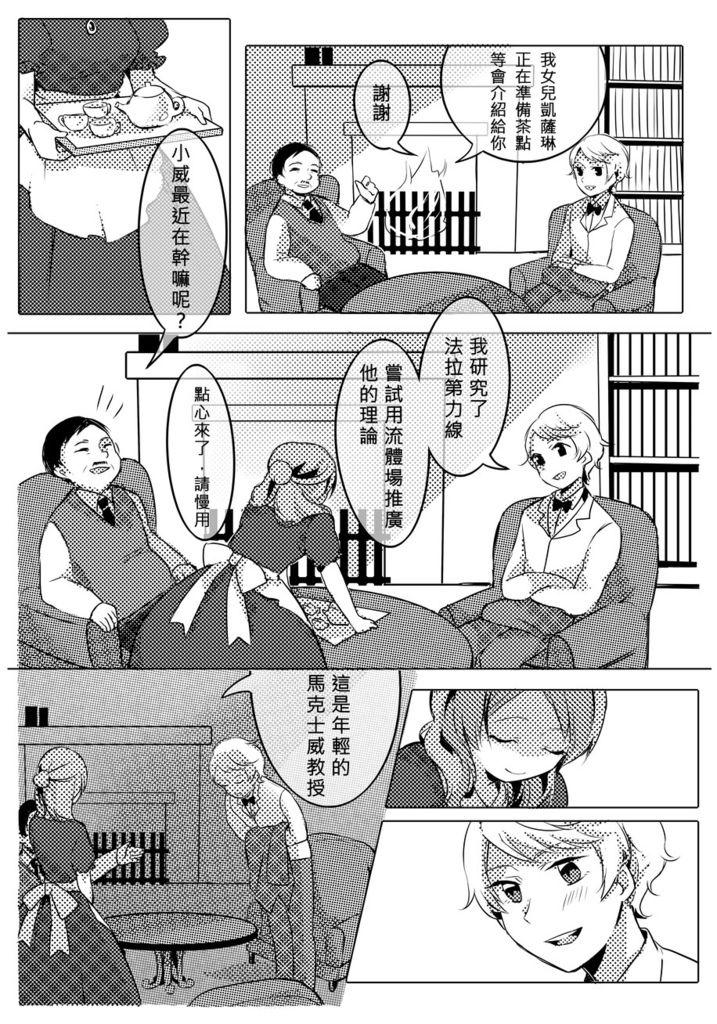 萌物理_020_结果.jpg
