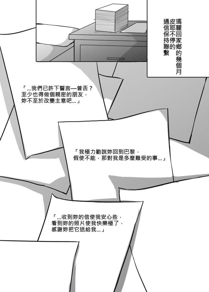 Curie_03_01.jpg