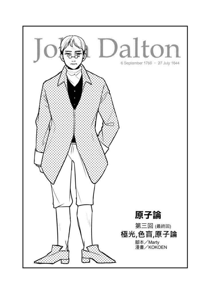 Dalton_03_3rd_001.jpg