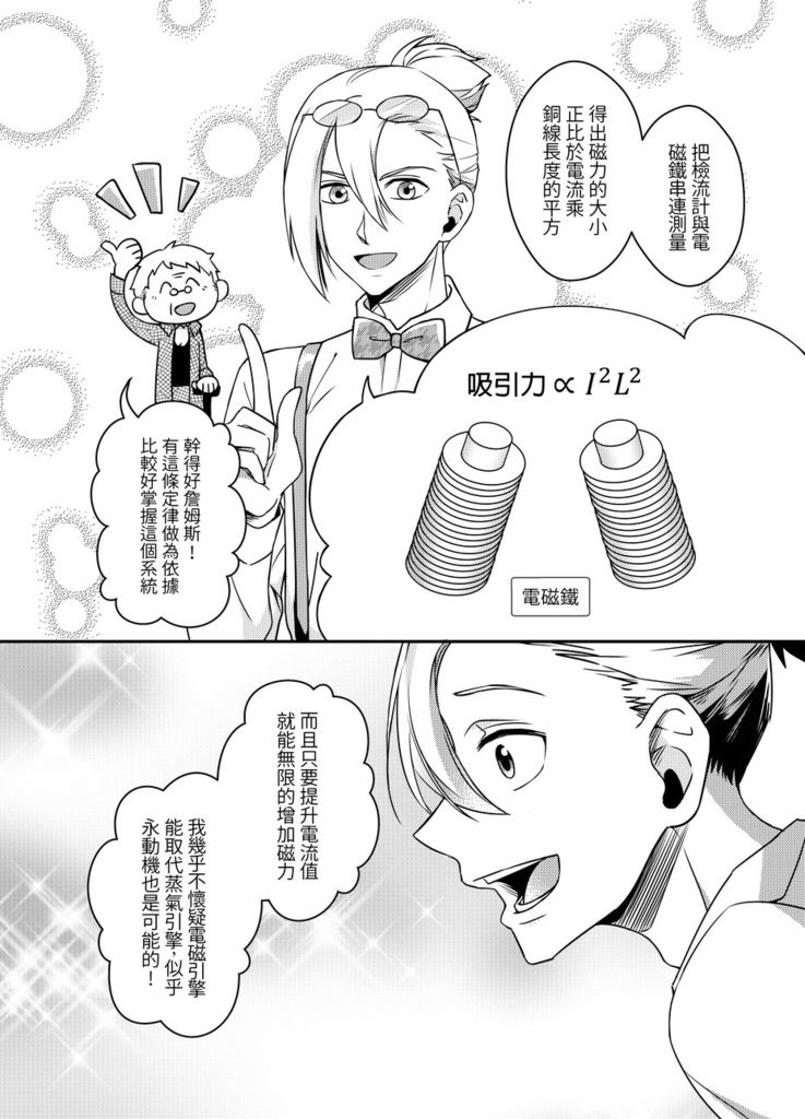 Joule_03_3.jpg