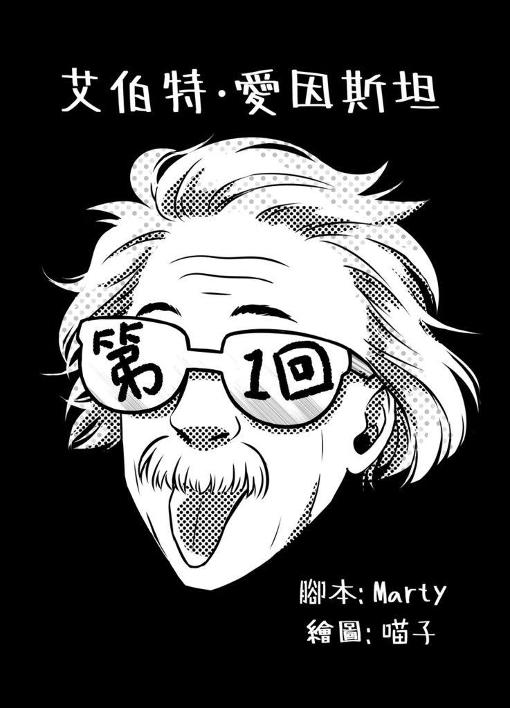 Einstein_01_7.jpg