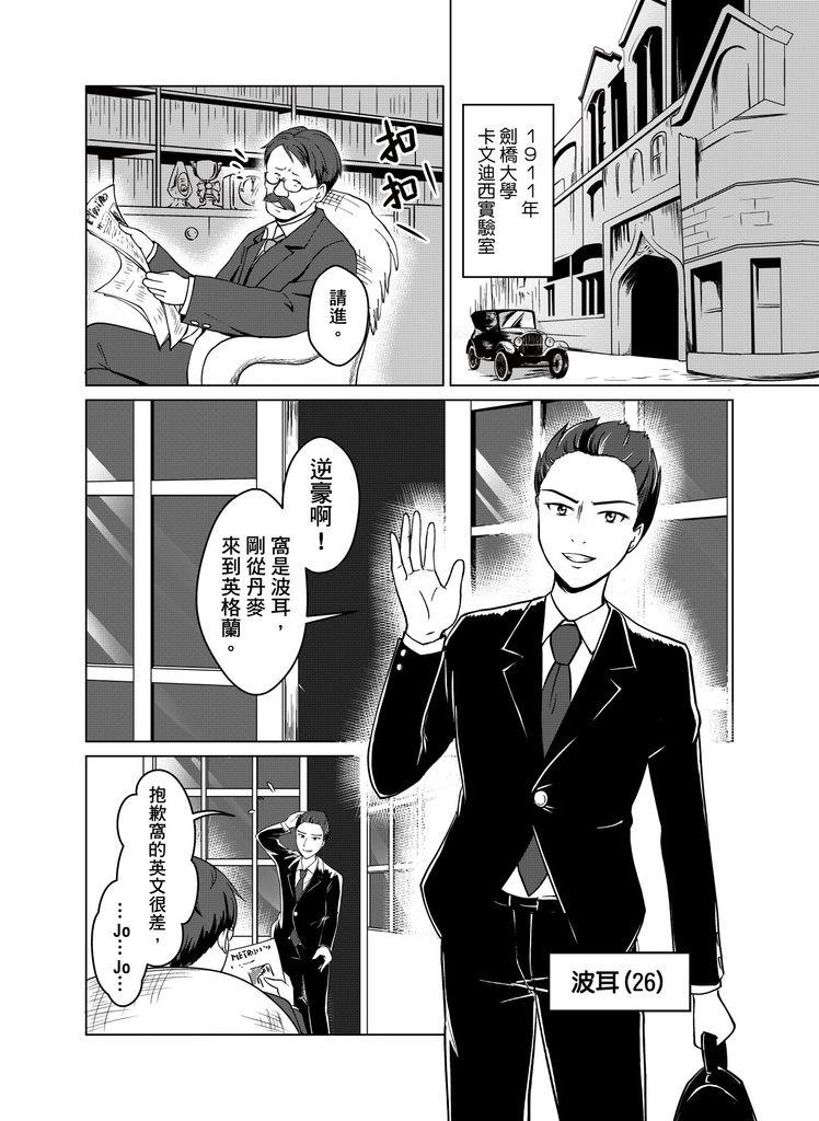 物理萌史-波耳01_008.jpg