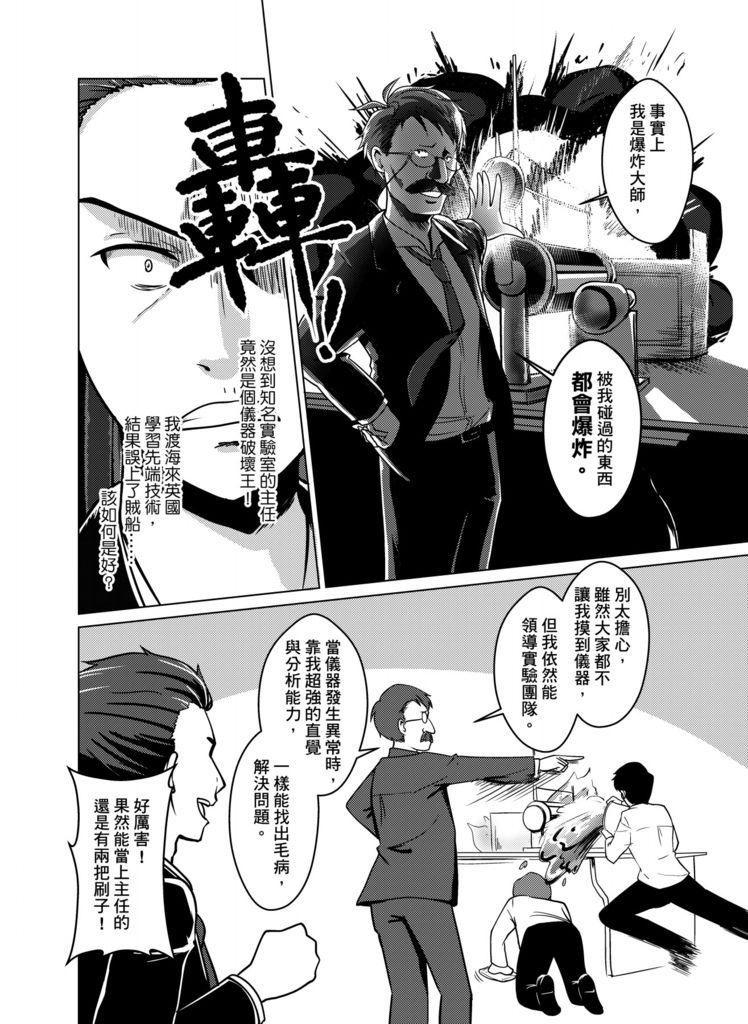 物理萌史-波耳01_010.jpg