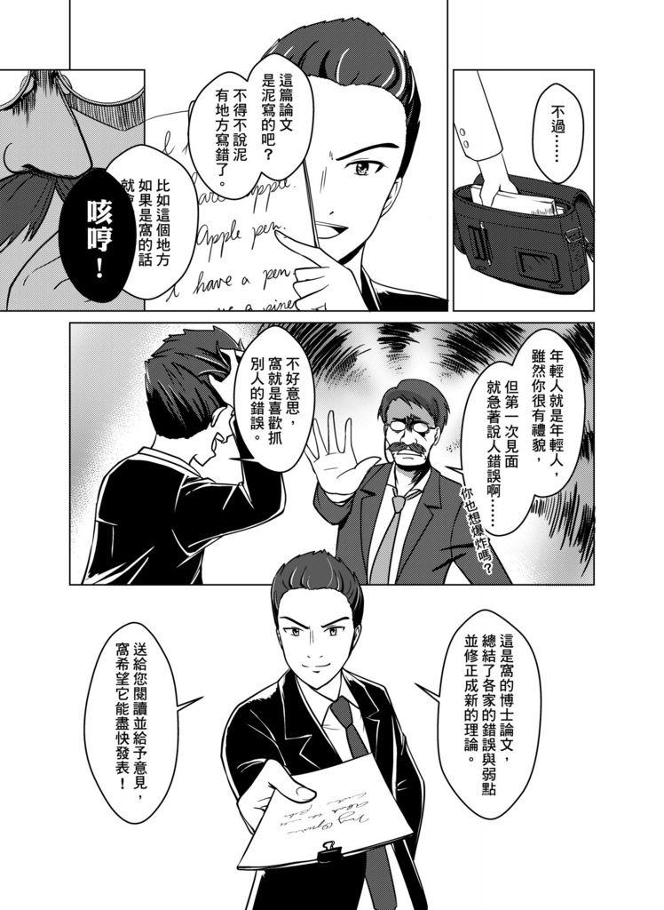 物理萌史-波耳01_011.jpg
