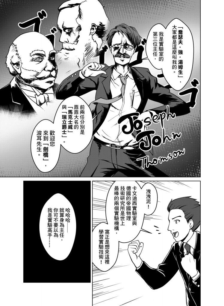 物理萌史-波耳01_009.jpg