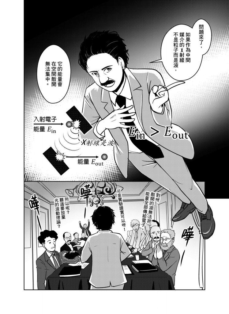 物理萌史-波耳01_028.jpg