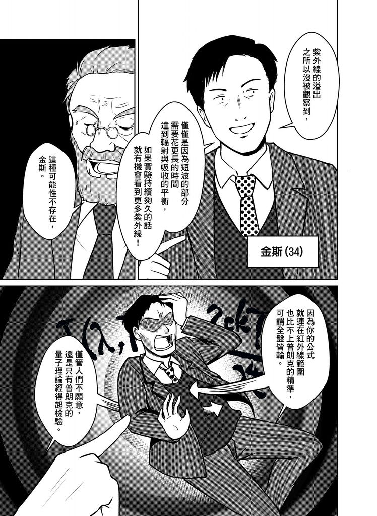 物理萌史-波耳01_025.jpg