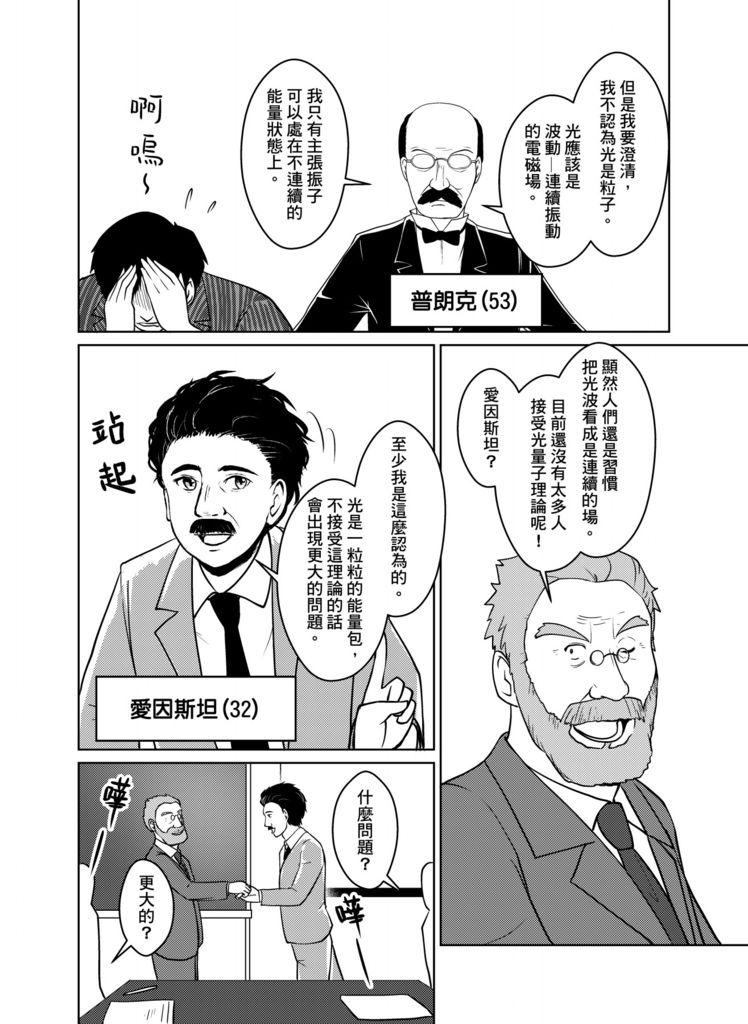 物理萌史-波耳01_026.jpg