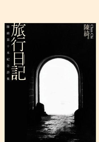 第十本紀念詩集(旅行日記)
