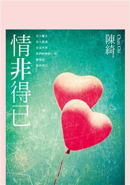 情非得已(2013年10月出版)