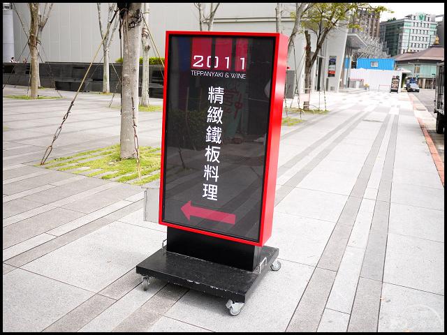 2011鐵板燒大直美食-003.jpg