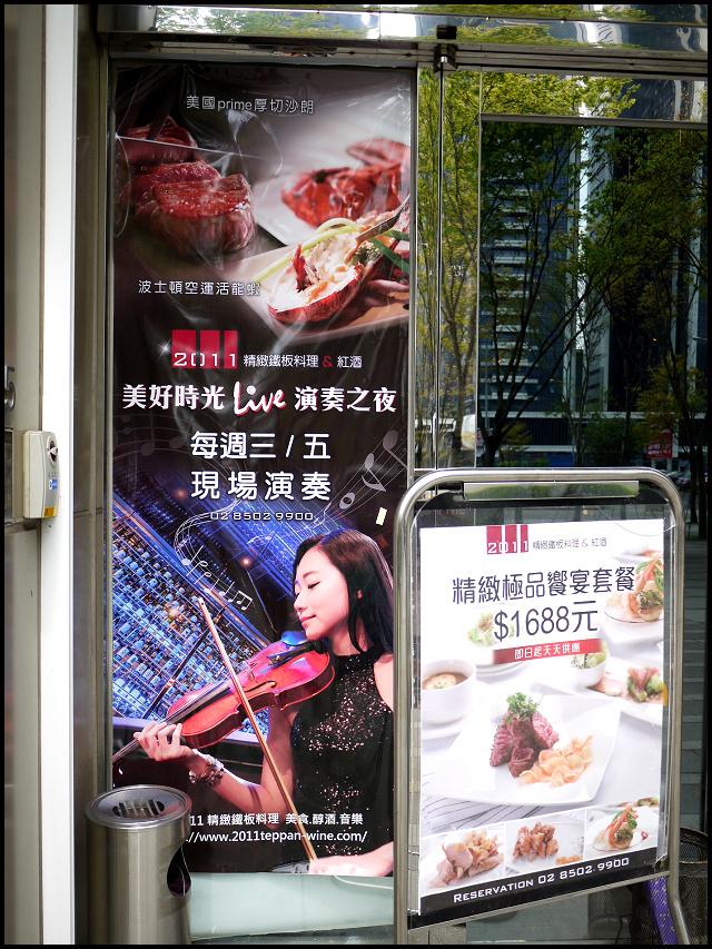 2011鐵板燒大直美食-052.jpg