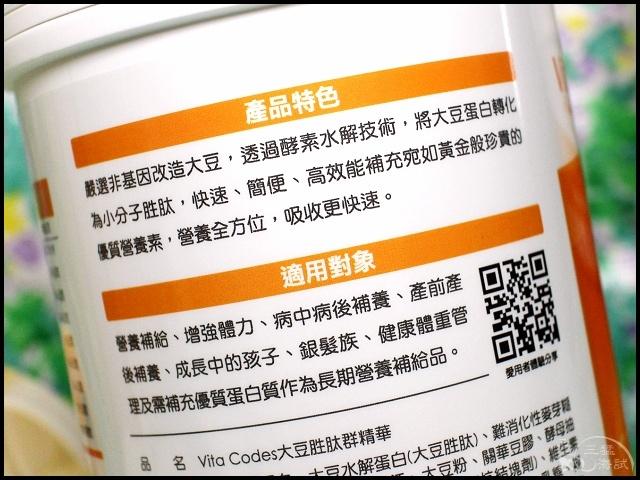 Vitacodes大豆胜肽群精009.jpg
