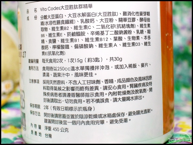 Vitacodes大豆胜肽群精011.jpg