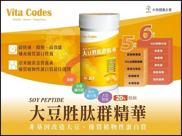 Vitacodes大豆胜肽群精021.jpg