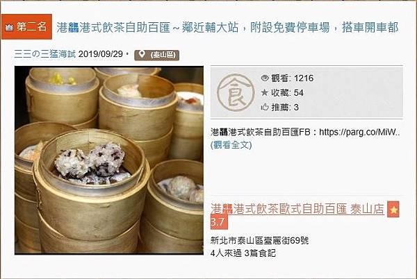2019.09.29愛食記周排行第二名