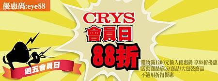 克莉絲DIY手工皂材料-週五會員日