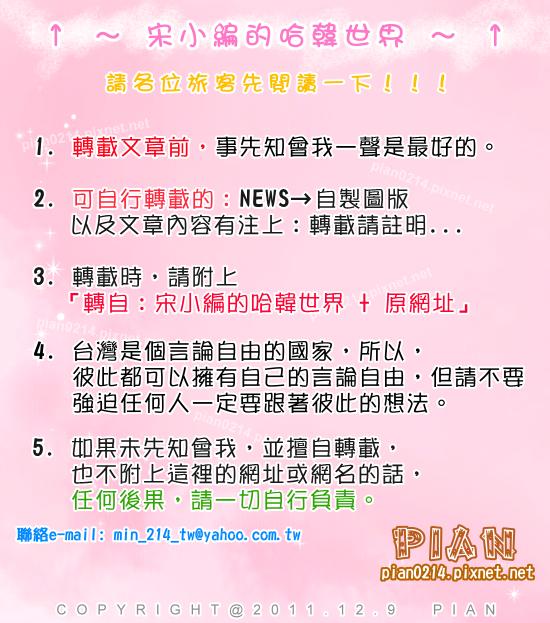 111209_公告.png