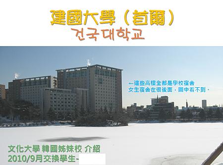 建大_簡報_2.png