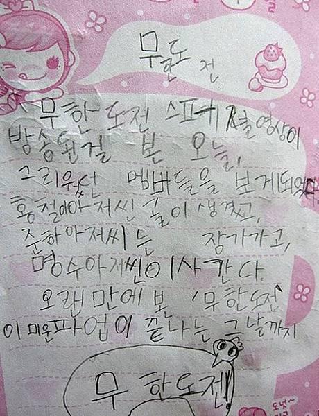 120425_小學生寫給無限挑戰的信