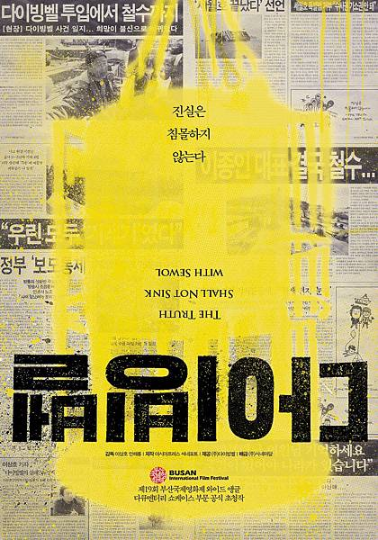 다이빙벨__The_Truth_Shall_Not_Sink_with_Sewol