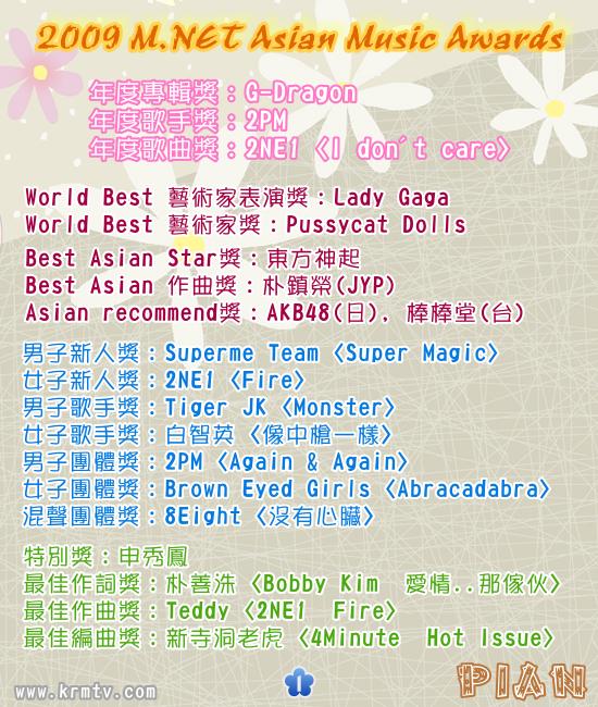 09_MAMA_awards_0.png
