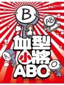 血型小將ABO.jpg