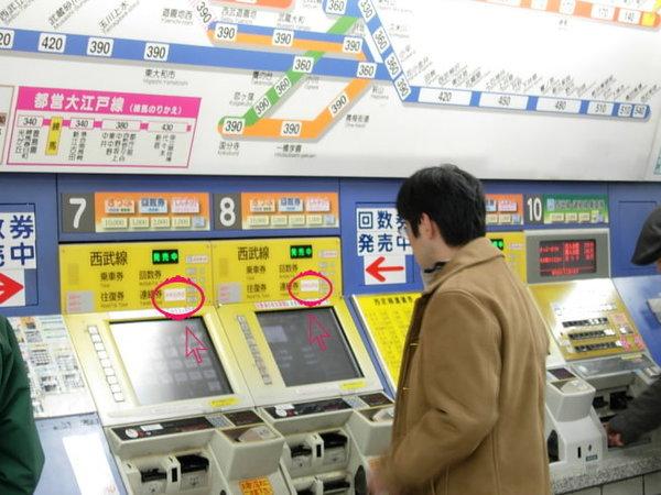 可買PASMO IC卡的機器