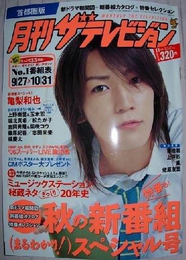 2006報導秋冬日劇的電視月刊