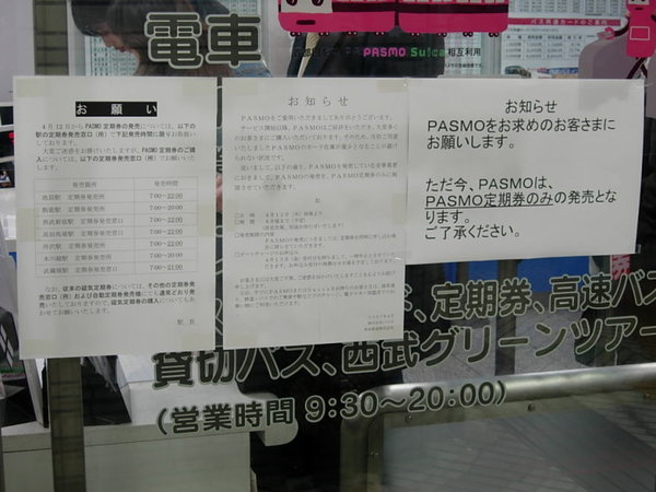 070412 PASMO發行限制通知