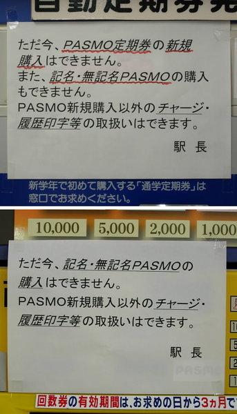 PASMO張貼在售票機的發行限制通知
