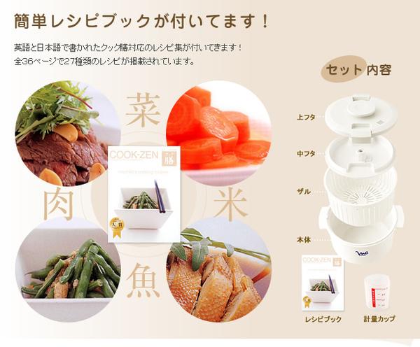 クック膳-這一套裡有附量杯和英日文食譜